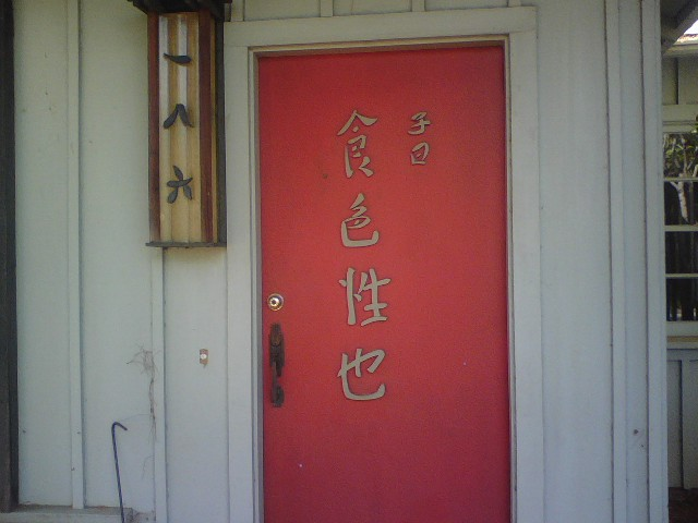 Red Door with Words
